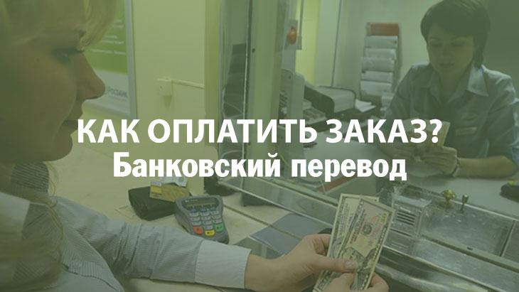 Банковский перевод фото
